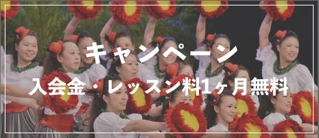 キャンペーン入会金・レッスン料1ヶ月無料